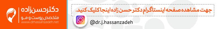 آدرس صفحه اینستاگرام دکتر حسن زاده